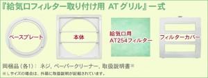 a03_atg_set