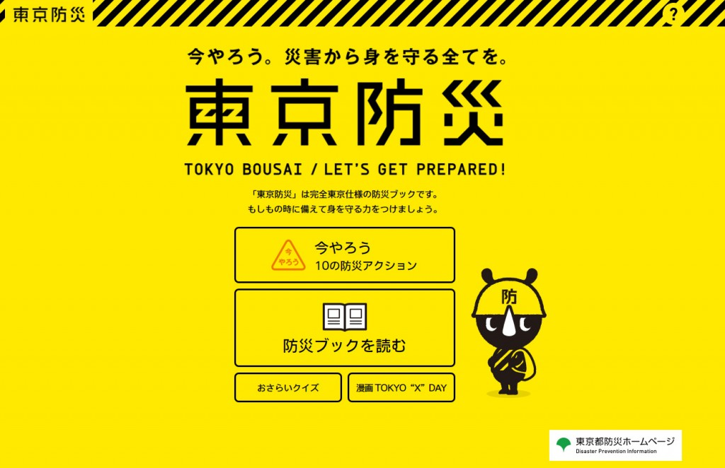 tokyo-bousai