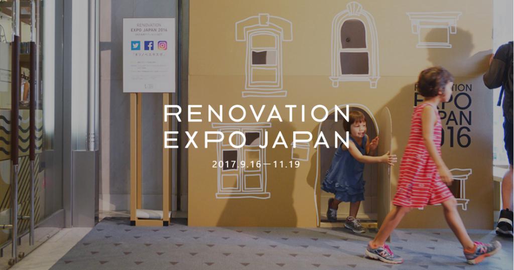 renovation-expo2017